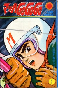 speed-racer-manga